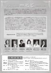 20140301_ぎゅぎゅっとオペラ椿姫_2