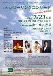 20140323_codeMヒーリングコンサート