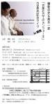 20140429_CanzoneNapoletaba_in関西