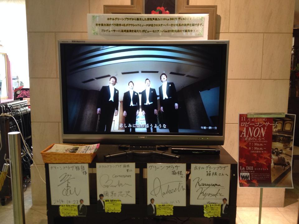 20141227_Hakone1