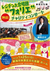 20150125_Niigata