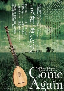 20150818_ComeAgain