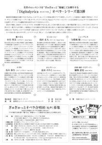 20170312_madamabutterfly-2