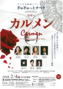 横須賀芸術劇場劇場<br>ぎゅぎゅっとオペラ《カルメン》<br>2018/02/04