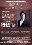 20150308_Yostukaido