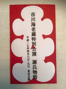 20150412d_Genji