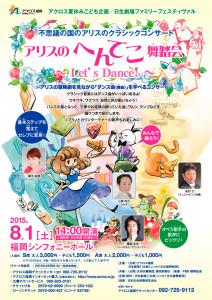 20150801_AliceFukuoka