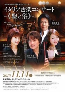20151114_Yamanashi