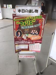 20160124_Niigata_folie