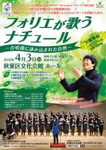 20160403_Niigata