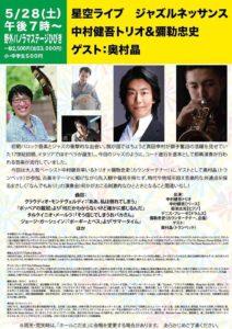 20160528_HoshizoraLive