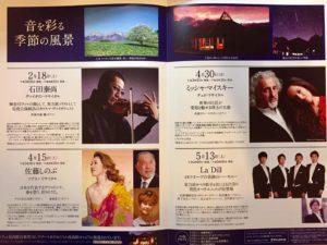 La Dill 八ヶ岳音楽堂<br>2017/5/13