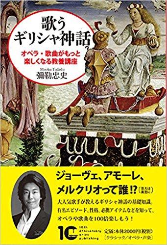 11/18 朝日カルチャーセンター<br>『歌うギリシャ神話』1回講座