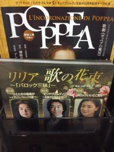《ポッペアの戴冠》<br>9/2 川口リリア