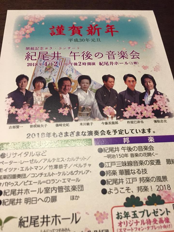 紀尾井ホールの年賀状
