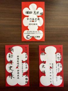 《源氏物語 第二章》<br>名古屋公演 満員御礼