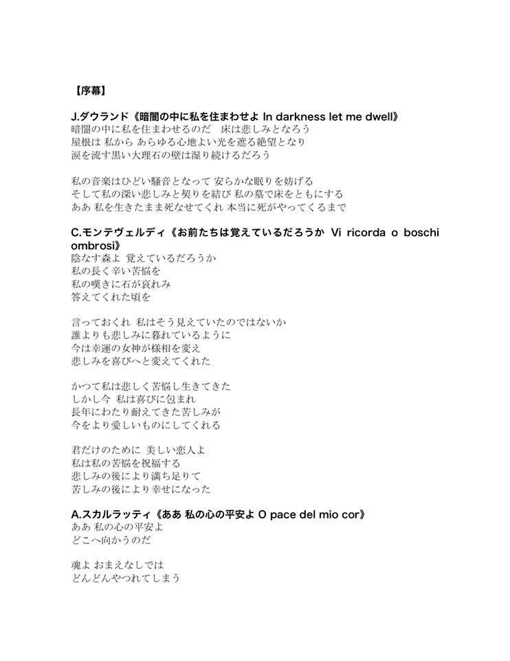 《源氏物語》挿入歌日本語訳