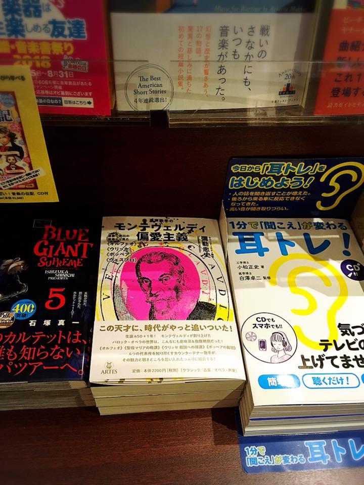 銀座へお寄りの際は<br>ヤマハ3階音楽書コーナーへ!