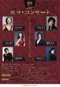 銀座オペラ ガラコンサート<br>2018/11/16