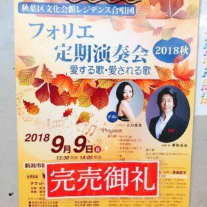 レジデンス合唱団フォリエ<br>2018年秋定期演奏会