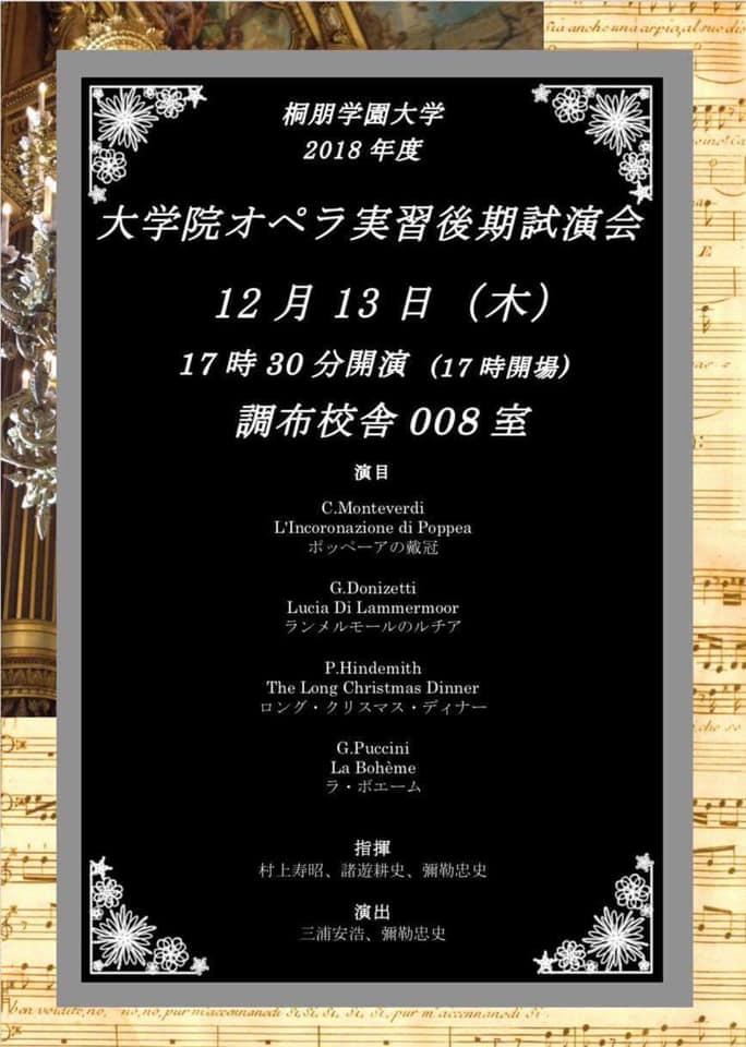 桐朋学園大学大学院オペラ科<br>試演会 2018/12/13