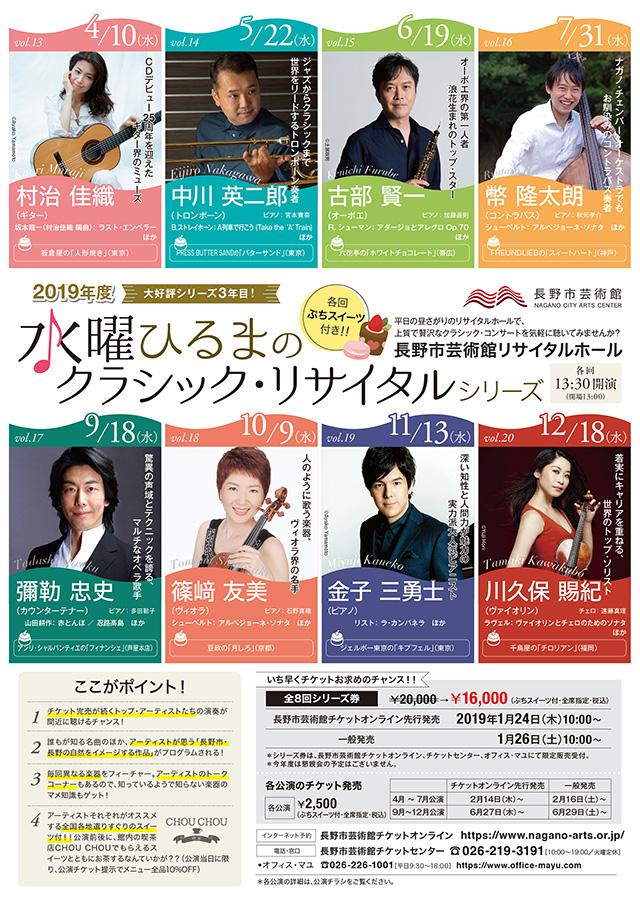 長野市芸術館でのリサイタル<br>2019.9.18