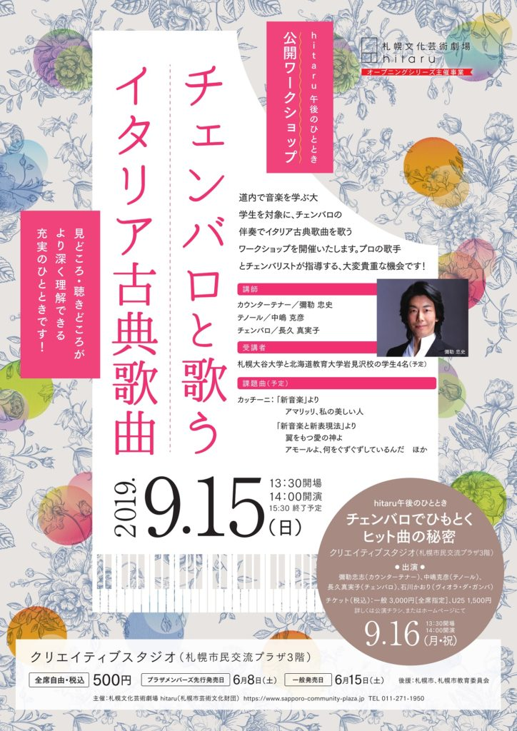 札幌でワークショップ<br>2019.9.15