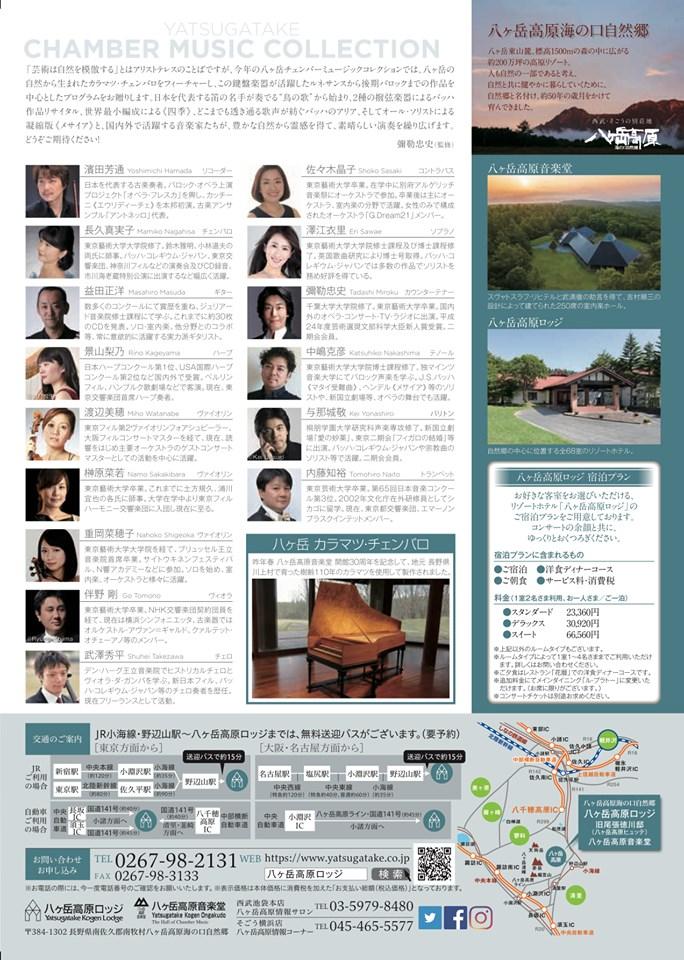 八ヶ岳高原音楽堂<br>2019.9.22・23