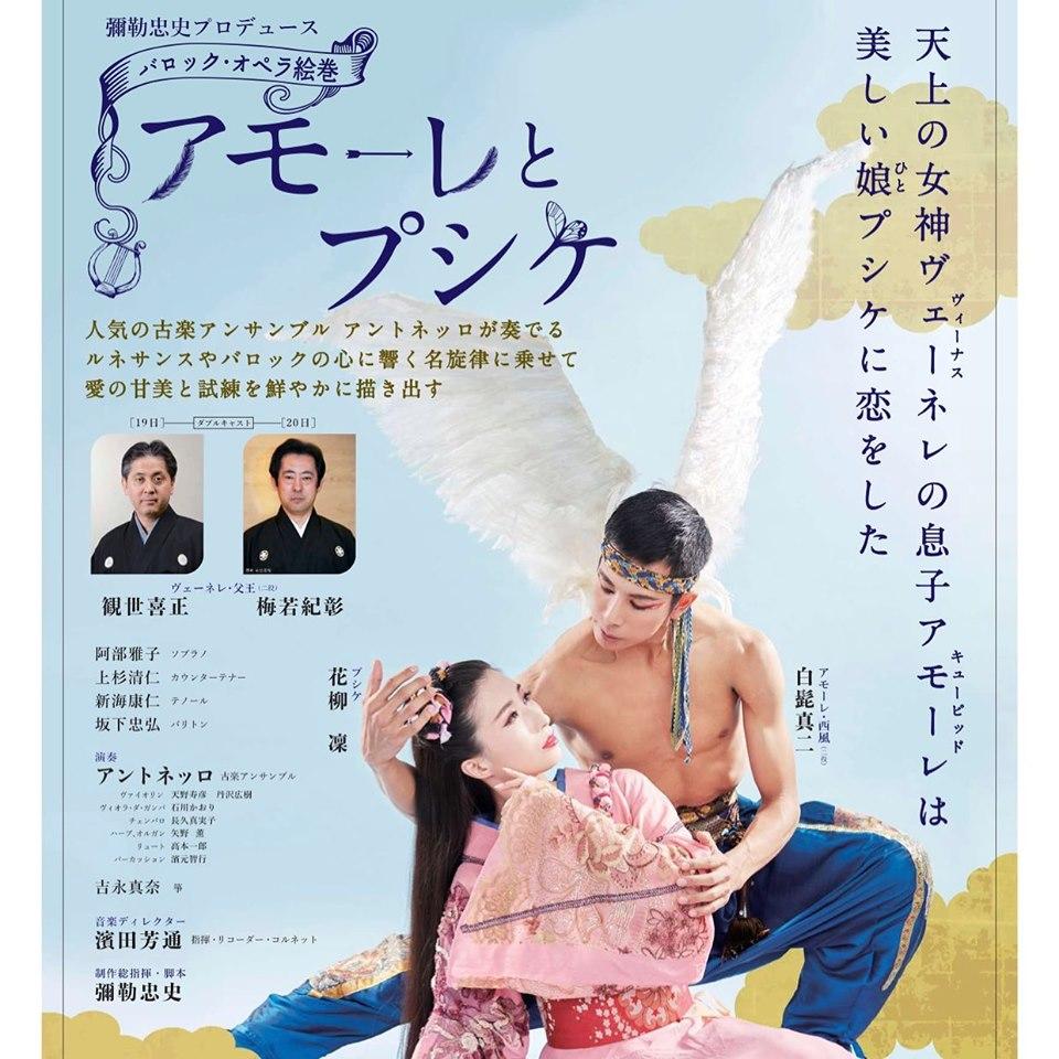 紀尾井ホール主催<br>バロック・オペラ絵巻<br>《アモーレとプシケ》