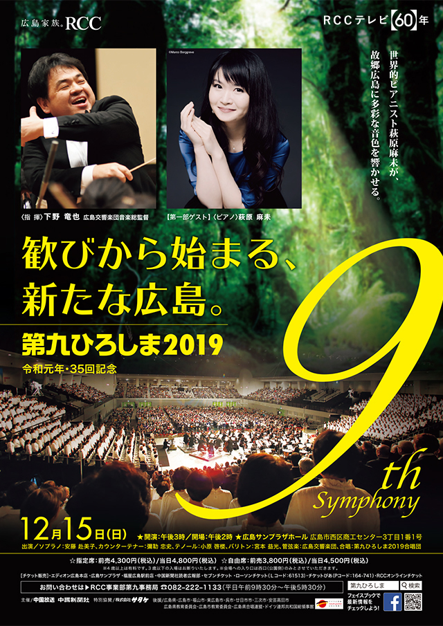 「第九ひろしま」期間限定公開<br>2019/12/25~2020/1/13