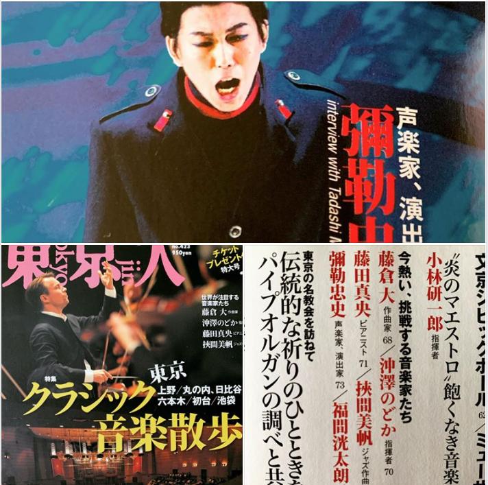 3/3発売「東京人」は<br>クラシック音楽特集‼️