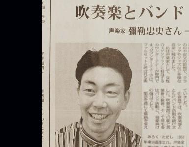 毎日新聞朝刊 インタビュー