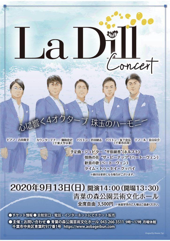 La Dill コンサート<br>2020.9.13