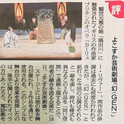 朝日新聞夕刊に劇評
