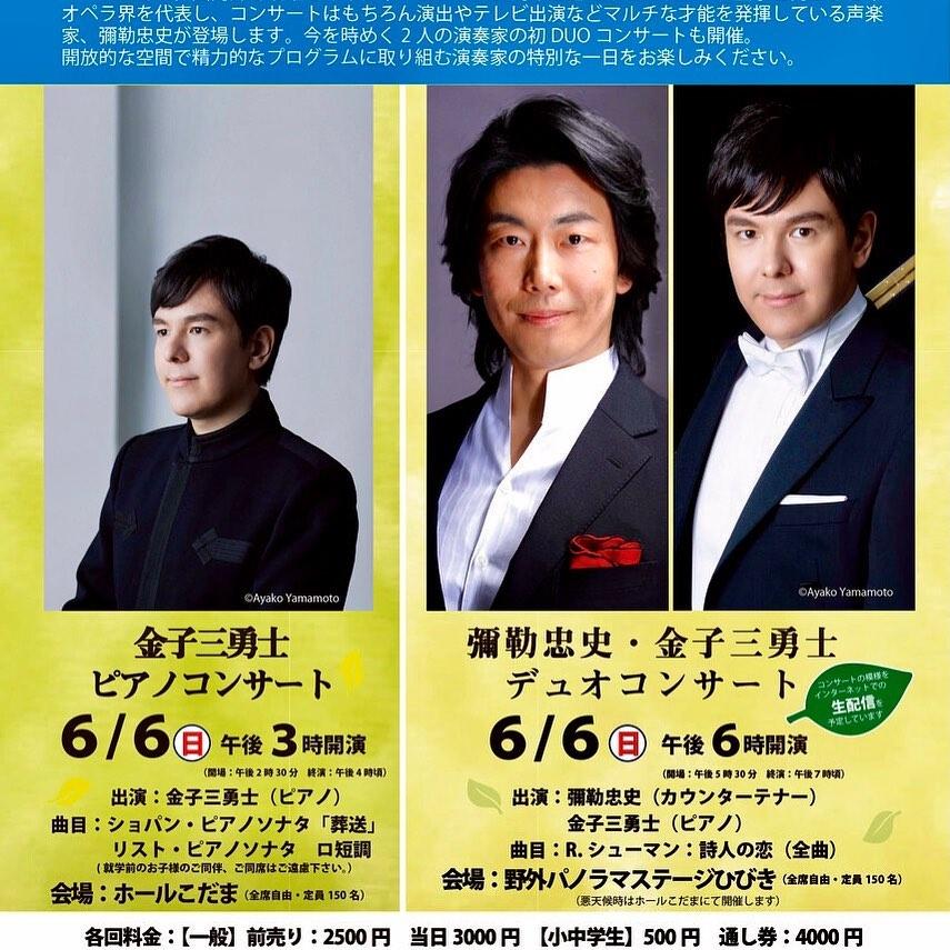 【速報】彌勒 忠史 ・金子三勇士<br> デュオコンサート<br>ライブ配信 2021/6/6 18:00~