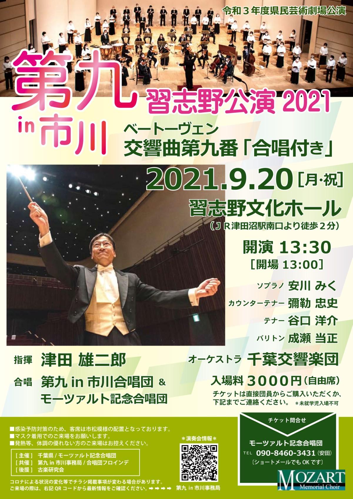 第九in市川 習志野公演2021