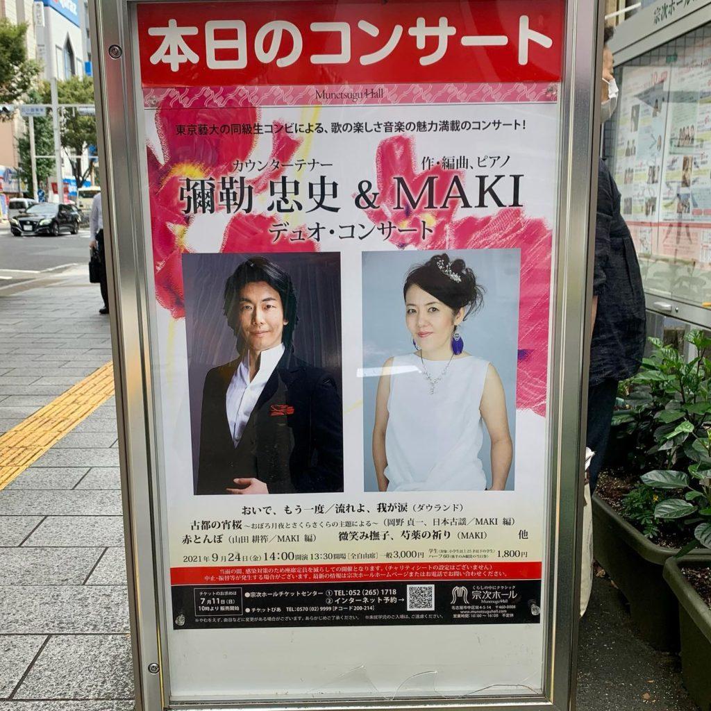 MAKI &MIROKU in 愛知 2日目